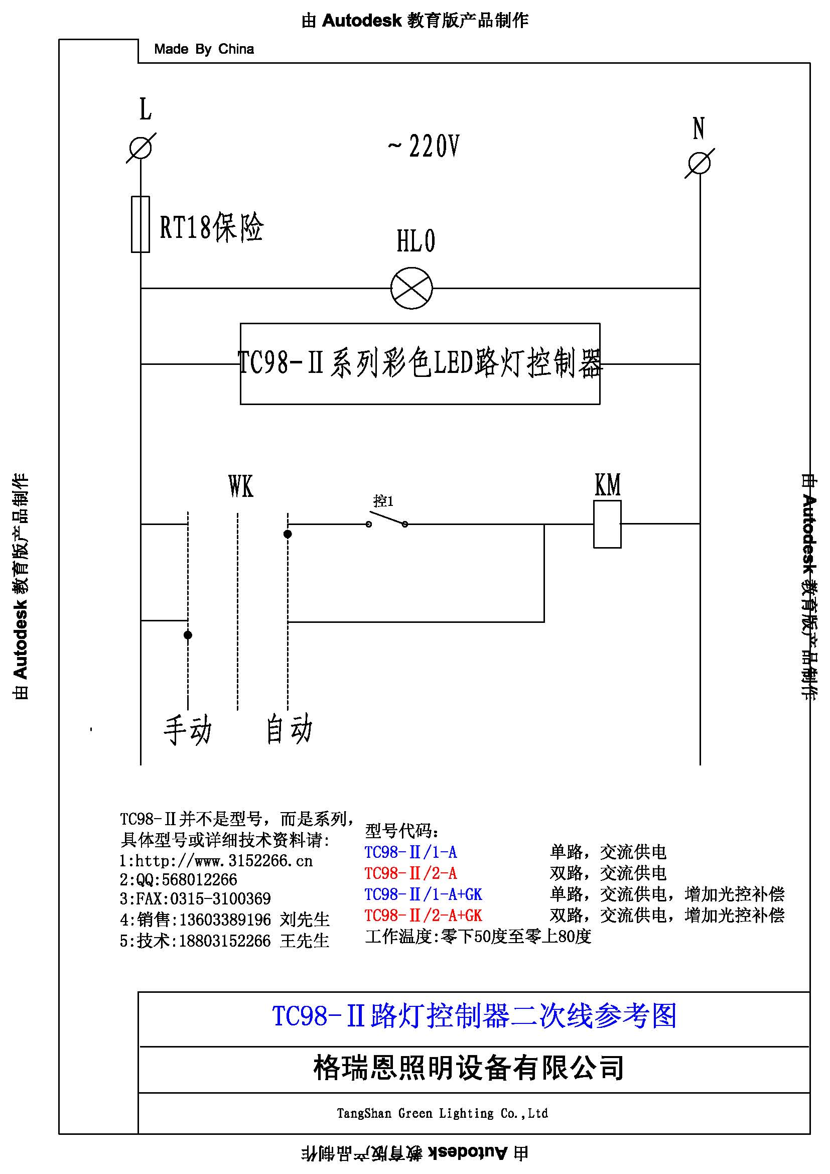 tc98-Ⅱ路灯控制器
